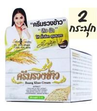 Ruang Khao Cream ครีมรวงข้าว  มอบของขวัญให้ผิวหน้า ด้วยครีมรวงข้าว 2 กระปุกๆละ 350 เป็นเงิน 700 บาท