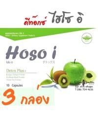 Hoso i Detox Plus+ ไฮโซ อิ ดีท๊อกซ์ พลัส ดีท๊อกซ์ ไฮโซอิ 3 กล่องๆละ 190 เป้นเงิน 570 บาท