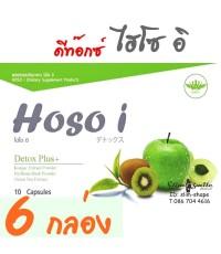 Hoso i Detox Plus+ ไฮโซ อิ ดีท๊อกซ์ พลัส ดีท๊อกซ์ ไฮโซอิ 6 กล่องๆละ 180 เป้นเงิน 1080 บาท