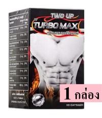 Two Up By TurBo Max ทู อัพ บาย เทอร์โบ แม็กซ์ ใหม่ กล่อง 30 แคปซูล เพียง 1790 บาทฟรี 2 แคปซูล