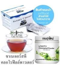 ชาเนเจอร์ส ที Nature\'s Tea + คลอโรฟิลล์ พาวเดอร์ Super Chlorophyllชาเนเจอร์สที ชุดละ 1150 บาท