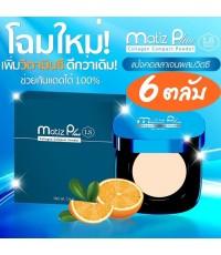 LS Matiz Plus Collagen มาทิช พลัส คอลลาเจน คอมแพค พาวเดอร์ ใหม่ 6ตลับๆละ 550 เป็นเงิน 3300 บาท