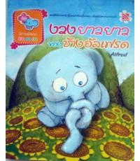 นิทานสองภาษา งวงยาวยาวของช้างอัลเฟรด