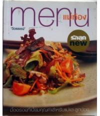 หนังสือทำอาหาร เมนู แม่ท้อง