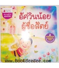 หนังสือเด็ก อัศวินน้อยผู้ซื่อสัตย์