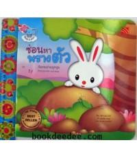 นิทานเด็ก 2ภาษา ซ่อนหาพรางตัวกับกระต่ายปุกปุย Playing Hide and Seek
