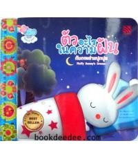 นิทานเด็ก 2ภาษา ตัวอะไรในความฝันกับกระต่ายปุกปุย Fluffy Bunny\'s Dream