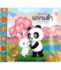นิทานเด็ก 2ภาษา ลุงหมีแพนด้ากับกระต่ายปุกปุย Uncle Panda and Fluffy Bunny