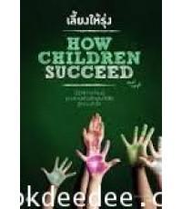 หนังสือคู่มือเลี้ยงลูก เลี้ยงให้รุ่ง HOW CHILDREN SUCCEED