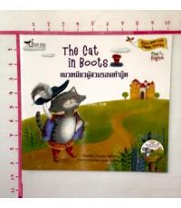 หนังสือเด็ก 2ภาษา The Cat in Boots