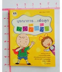 หนังสือคู่มือเลี้ยงลูก บูรณาการ เพื่อลูก ออทิสติก