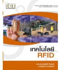 เทคโนโลยี RFID
