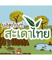 ผลิตภัณฑ์สะเดาไทย
