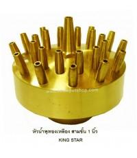KING STAR หัวน้ำพุ 3 ชั้น ทองเหลือง 1 นิ้ว