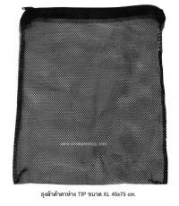 ถุงผ้าตาห่าง No.XL
