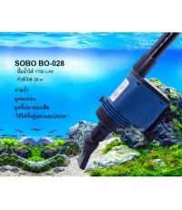 SOBO BO-028  ปั๊มน้ำดูดตะกอน ถ่ายน้ำ ทำความสะอาด