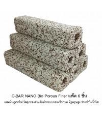 C-BAR NANO Bio Porous Filter แพ็ค 6 ชิ้น (สีเทาผสมหินภูเขาไฟ)