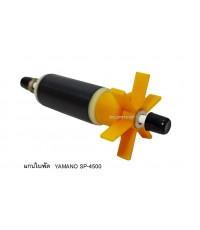 แกนใบพัด Yamano SP-4500