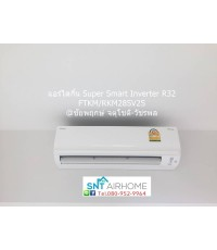 แอร์ไดกิ้น Super Smart Inverter R32 FTKM28SV2S/RKM28SV2S ขนาด 24,200 [4,100-28,000] บีทียู