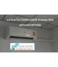 (เงินสด = 15,900 ฿) แคเรียร์ 42TVGS013-703/38TVGS013-703 น้ำยา R32 ขนาด 12,447 btu Explorer Inverter