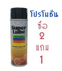 SUPER LUBE - 33006 CYCLE LUBEจัดโปรโมชั่น ซื้อ 2 แถม 1