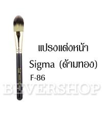 แปรงแต่งหน้า Sigma No.F86 (ด้ามเงิน) ราคาส่งถูกๆ W.40 รหัส EM295