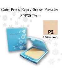 Cute Press Evory Snow Powder SPF30 PA+ 12g.(Refill เบอร์P2)ฟ้า หนัก42รหัส MP496-2