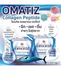 LS Omatiz Collagen Peptide โอเมทิซ คอลลาเจน เพียว100 25 ซอง ราคาส่งถูกๆ W.195 รหัส GU139