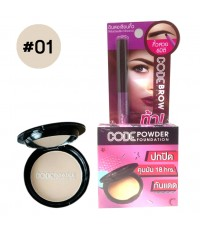 Code Powder Foundation 01 ฟรี! + (code brow pencil dark brown) แพ็คคู่สุดคุ้ม W.95 รหัส MP74