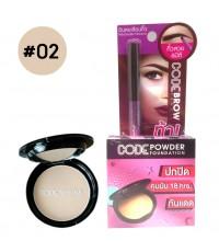 Code Powder Foundation 02 ฟรี! + (code brow pencil dark brown) แพ็คคู่สุดคุ้ม W.95 รหัส MP75