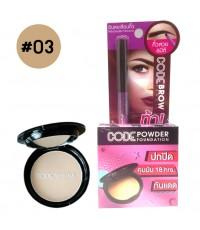 Code Powder Foundation 03 ฟรี! + (code brow pencil dark brown) แพ็คคู่สุดคุ้ม W.95 รหัส MP76