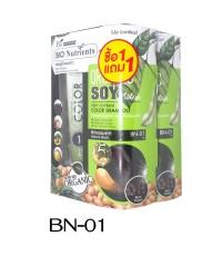 แชมพู Bio woman Bio Nutrients Natural Black BN-01 (ซื้อ1แถม1) W. 200 รหัส H75-1