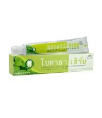 ยาสีฟันสมุนไพร โบทาย่าเฮิร์บ สูตรต้นตำรับโบราณไทยแท้จากธรรมชาติ 50 กรัม ราคาส่งถูกๆ W.85 รหัส SP118