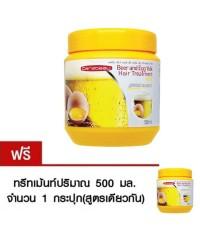Carebeau Hair Treatment Beer  Egg Yolk Wax แคร์บิว ทรีทเม้นท์ เบียร์และไข่แดง W.1100 รหัส H179