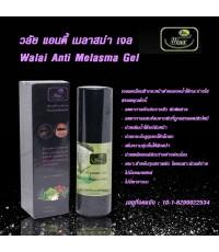 วลัย แอนตี้ เมลาสม่า เจล Walai Anti Melasma Gel 29 ml. ราคาส่งถูกๆ W.100 รหัส TM1046