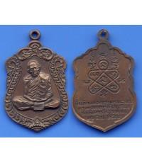 เหรียญหลวงปู่ทิม แปดรอบ ทองแดง