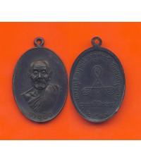 เหรียญหลวงปู่สี อายุยืน เนื้อทองแดงรมดำ