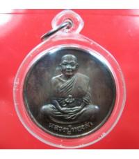 เหรียญโภคทรัพย์ หลวงปู่ทองดำ วัดท่าทอง อุตรดิตถ์ (เนื้อนวะ สร้างน้อย)