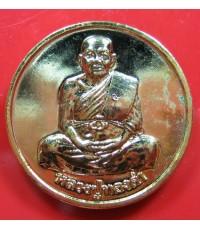 เหรียญโภคทรัพย์ หลวงปู่ทองดำ วัดท่าทอง อุตรดิตถ์ (เนื้อกะไหล่ทอง)