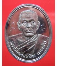 เหรียญหลวงปู่ ทองดำวัดท่าทอง อุครดิตถ์ กฐิน ปี 2536 เนื้อเงิน