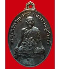 หลวงพ่อเนื่อง วัดจุฬามณี เหรียญนั่งโต๊ะ สร้างปี พ.ศ.2511 เนื้อทองแดงรมดำ (เหรียญที่2)