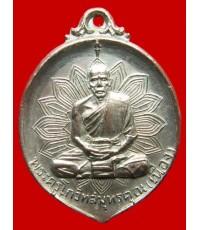 เหรียญเลื่อนสมณศักดิ์  หลวงพ่อเนื่อง วัดจุฬามณี