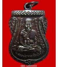 เหรียญเลื่อนสมณศักดิ์ อาจารย์ทอง วัดสำเภาเชย ปี 2545 ทองแดง