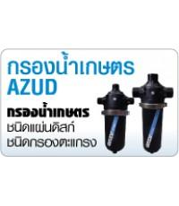 กรองน้ำเกษตร AZUD พร้อมใบพัดเทอร์โบไล่ตะกอน 3 นิ้ว