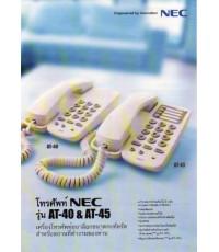 เครื่องโทรศัพท์ NEC รุ่น AT-45