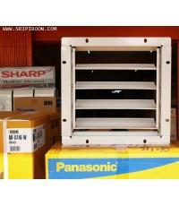 ชัตเตอร์ พัดลมระบายอากาศ Panasonic พานาโซนิค