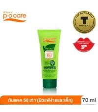 P.O.CARE Natural Sunscreen 70 ml.