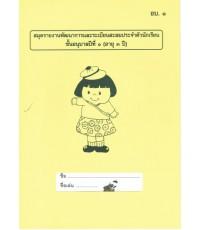 สมุดรายงานพัฒนาการและระเบียนสะสมประจำตัวนักเรียน อนุบาล1 (อายุ 3 ปี)