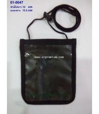 กระเป๋าใส่ของเอนกประสงค์ รุ่น 01-0047 (35B9)