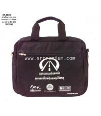 กระเป๋าเอกสารสะพาย รุ่น 07-0020 (822K4)